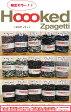 Hoookedシリーズ『Zpagetti《フックドゥ・ズパゲッティ》』素材:コットン92%、その他8%・長さ:約120m巻き
