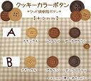 『クッキーカラーボタン』ウッド調樹脂ボタン【40mm】