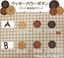 『クッキーカラーボタン』ウッド調樹脂ボタン【30mm】