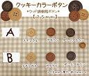『クッキーカラーボタン』ウッド調樹脂ボタン【25mm】