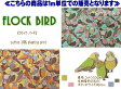 大人気のシーチングプリントがビックリ超お買得!『Flock bird≪フロックバード≫』コットン100%シーチングプリント