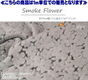 【1m単位】『Smoke Flower≪スモークフラワー≫』約75cm幅パイル起毛ジャガードニット
