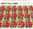約145cmワイド幅『colorful fancy tweed≪カラフルファンシーツイード≫』ウール100%ファブリック素材:ウール100% 生地幅:約145c...