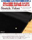 【丸巻発送】【1mカットクロス】約140cmワイド幅『ストレッチベルベット』1mカットクロス