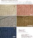 2016年秋冬新作♪『Warm Fake Knit≪ウォームフェイクニット≫』コットン100%Wガーゼ起毛プリント素材:コットン100% 生地幅:約104cm