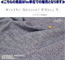 【1m単位】『Winter Natural≪Navy≫【ウィンターナチュラル《ネイビー》】』ジャズネップ片面起毛