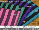 『Wonder color stripe≪ワンダーカラーストライプ≫』コットン100%ツイルプリント●素材:コットン100% ●生地幅:約108cm
