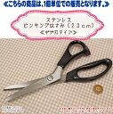 【ステンレス ピンキングはさみ(23cm)】≪ギザ刃タイプ≫
