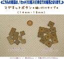 【1セット(10個入り)単位】『マグネットボタン≪縫い付けタイプ≫』≪14mm・18mm≫
