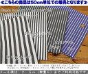 【50cm単位】『Simple Stripe≪シンプルストライプ≫』コットン100%先染めローンストライプ