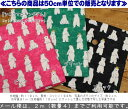 【50cm単位】『シロクマ☆キングダム』コットン100%オックスプリント