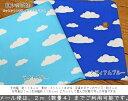 『青い空と雲』コットン100%オックスプリント●素材:コットン100% ●生地幅:約110cm