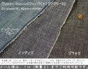 『Favorite dungaree≪フェイバリットダンガリー≫』約145cmワイド幅 リネンコットンダンガリー素材:リネン85%コットン15% 生地幅:約14...