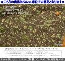 【50cm単位】YUWA≪有輪≫『Soiree≪ソワレ≫』コットン100%シャツコーデュロイプリント