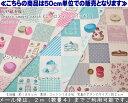 【50cm単位】YUWA《有輪》『Retro sweets patch《レトロスイーツパッチ》』コットン100%シーチングプリント
