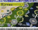 【50cm単位】KIRUMA≪キルマ≫『フラワー』コットンリネンキャンバスプリント