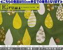 【50cm単位】KIRUMA≪キルマ≫『ドロップ』コットンリネンキャンバスプリント