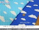 【キルティング】『青い空と雲』素材:コットン100%(中綿ポリエステル)生地幅:約104cm