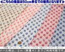 【50cm単位】『Mini flower motif《ミニフラワーモチーフ》』コットン100%シーチングプリント