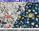 【50cm単位】『Botanical bird《ボタニカルバード》』コットン100%バニラン織り