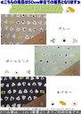 『【和】wa わ ワ≪おむすび≫』コットン100%Wジャガードニット素材:コットン100% 生地幅:約75cm