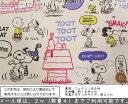 『スヌーピー《フォント》』コットン100%シーチングスプリント●素材:コットン100% ●生地幅:約108cm