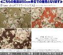 【50cm単位】『Flower chic≪フラワーシック≫』コットンリネンキャンバスプリント