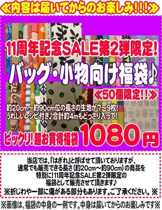 【50個限定!】11周年記念SALE第2弾限定!『バッグ・小物向け福袋♪』