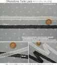 『モノトーンチュールレース≪A≫』チュールケミカルレース素材:ナイロン(刺繍糸:レーヨン)レースの幅:約1cmおしゃれ/大人/子供/ウェアー/小物/インテリア/ハンドメイド/手づくり/