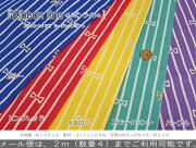 『Ribbon line≪リボンライン≫』コットン100%シーチングプリント素材:コットン100% 生地幅:約108cm女の子/キッズ/ストライプ/綿/生地/ハンドメイド/手作り/ウェアー/小物/インテリア/