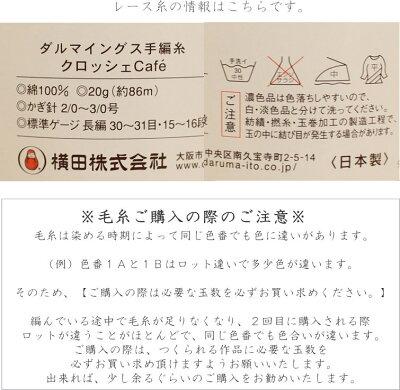 横田ダルマ クロッシェCafe #20