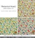 『Botanical Road≪ボタニカルロード≫』コットン100%80ローンプリント素材:コットン1