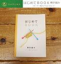 【ダルマ毛糸編み物の本】『はじめてBOOK≪棒針編み≫』(ガーター編みからはじめよう)【HJ01】