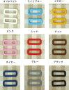 カラフルカラーの角カン&ナスカン【角カン≪25mm≫】【定番】