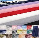 『Chiffon tulle≪シフォンチュール≫』●素材:ポリエステル100% ●生地幅:約120cm女の子/キッズ/ベビー/衣装/ウェアー/スカート/小物/インテリア/ハンドメイド/手作り/