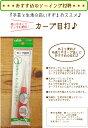 いすずおすすめのソーイング用品『カーブ目打♪』【定番】