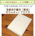 型紙をトレースするのにとっても便利!『型紙用不織布(無地)』≪5mカットクロス≫【定番】