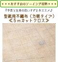 型紙をトレースするのにとっても便利!『型紙用不織布(方眼タイプ)』≪5mカットクロス≫【定番】