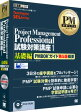【DVD-ROM】Project Management Professional試験対策講座1 基礎編[PMBOK第5版概要]【RCP】