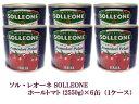 トマト缶 【1ケース6缶】 ソル・レオーネ ホールトマト 2550g×6 Pomodori Pelati 【楽ギフ_包装】 【10P01Oct16】【RCP】