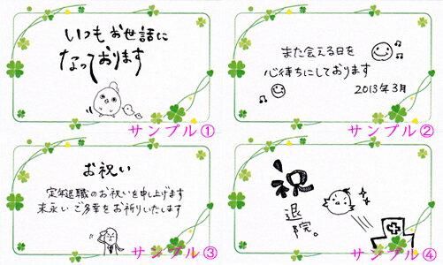 【単品注文不可】メッセージカード