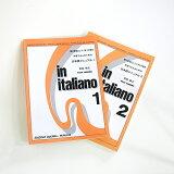 【ウンブリア】in italiano でのイタリア語学習を助けてくれるイン イタリアーノ 日本語訳解説書1&2セット (東城健志著 グエッラ エディツィオーニ)in italian