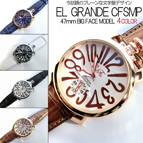 トップリューズ式ビッグフェイス腕時計 プレーンタイプ47mm GaGa MILANO ガガミラノ好きに(全4色/ブラウン ブラック ブルー ホワイト) 送料無料 (smtb-tk)