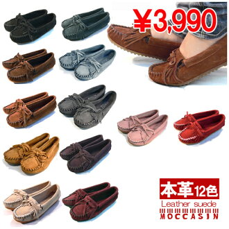 Instant delivery! In leather フリンジモカシンスエードローファー / suede moccasin and leather like 3900 Yen /SUEDE MOCCASIN/KILTY Kirti /MINNETONKA Minnetonka it to / and love Shearling boots /UGG UGG / 22 cm, 2