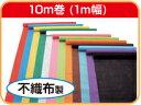 カラー不織布ロール 10m巻100cm巾(カラー不織布ロール...