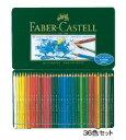 ファーバーカステル アルブレヒトデューラー水彩色鉛筆 12色セット(文房具/事務用品/筆記具/色鉛筆/7色〜12色セット)