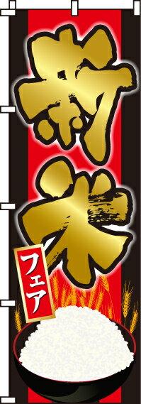 新米 のぼり旗 0060103IN 60cm×1...の商品画像