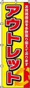 のぼり旗「アウトレット」 0110032IN <税込>【特価】(のぼり/のぼり旗/旗/幟/アウトレット)