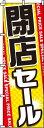 のぼり旗「閉店セール」 r0110048in <税込>【特価】(のぼり/のぼり旗/旗/幟/閉店セール