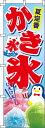 のぼり旗「かき氷」【特価】(のぼり/のぼり旗/旗/幟/かき氷)【0120026IN】